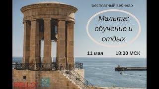Мальта: обучение и отдых — Вебинары от BookYourStudy