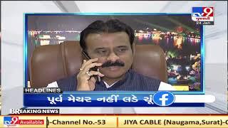 Top news headlines of this hour: 24/1/2021   TV9Gujaratinews