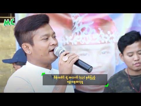 ဒိန္းေဒါင္ ရဲ့ အသက္ (၄၃) ႏွစ္ျပည့္ ေမြးေန႔အလွဴ - Dain Daung's Birthday