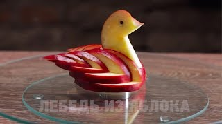 лебедь из яблока: видео подготовки украшения