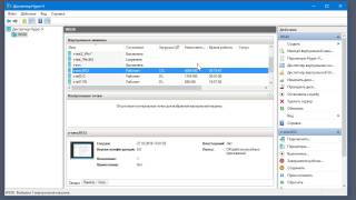 Microsoft Hyper-V - створення та налаштування віртуальної машини