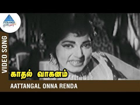 Classic Tamil Hits   Kadhal Vaaganam Tamil Movie   Aattangal Onna Renda Video Song   KV Mahadevan