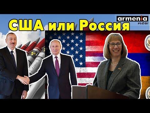 Пока Путин вооружает Алиева, США безвозмездно предоставили материально-техническую поддержку Армении