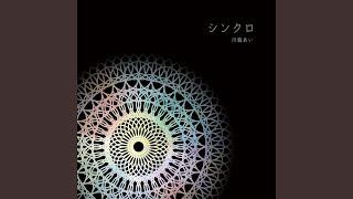 Provided to YouTube by Tsubasa records Beautiful!! · 川嶋あい シン...