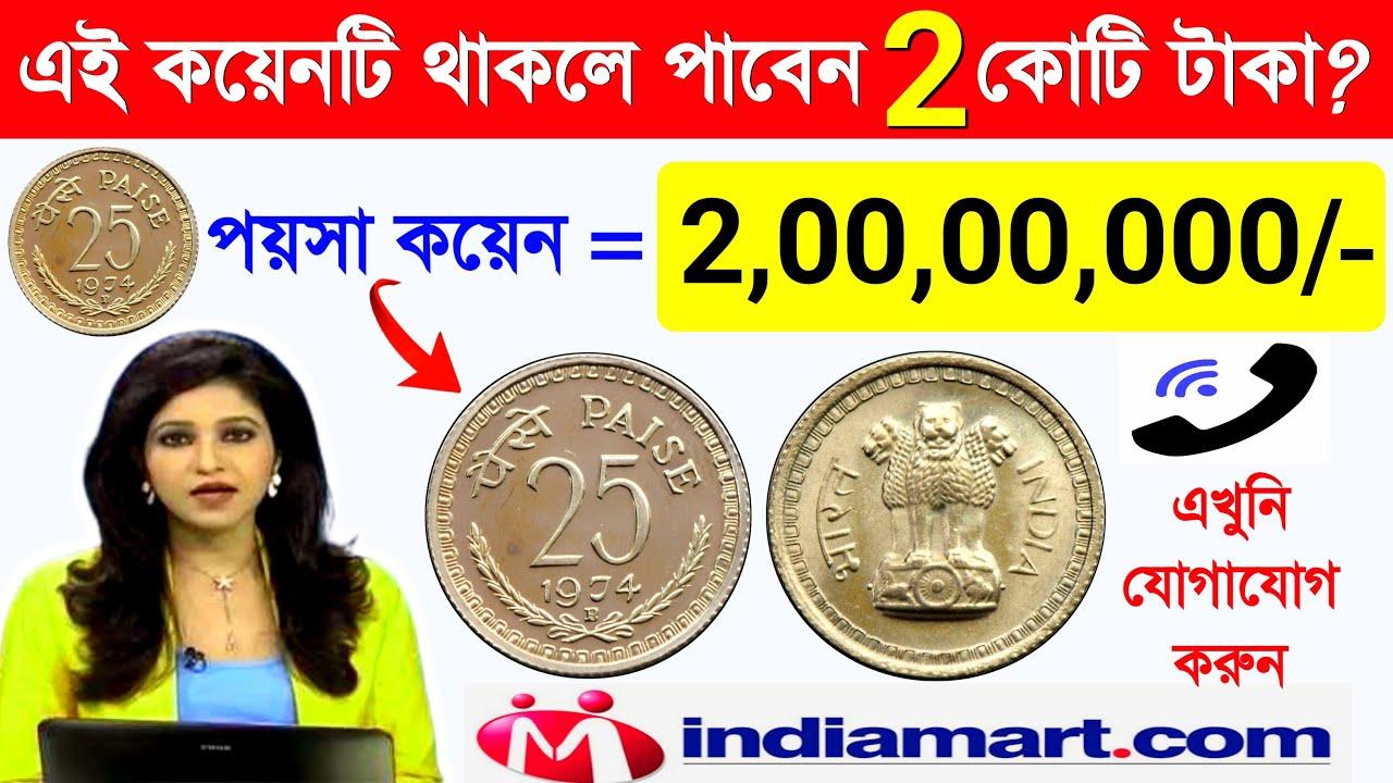 বাড়িতে পুরাতন কয়েন থাকলেই হয়ে যাবেন রাতারাতি কোটিপতি   old coin sell in India   old coin price