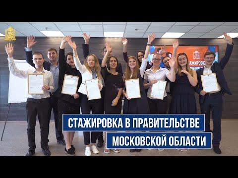 Стажировка в Правительстве Московской области