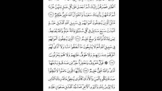 سورة البقرة ( 260 ـ 264) مشارئ العفاسي ( 44 )