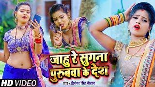 #VIDEO | जाहु रे सुगना पुरुबवा के देश | #Priyanka Singh Chauhan | Bhojpuri Song 2021