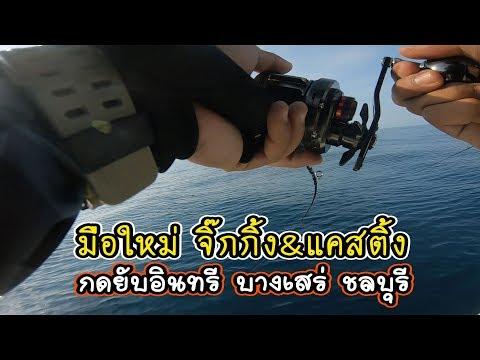 #มือใหม่ จิ๊กกิ้ง&แคสติ้ง @กดยับฝูงอินทรี (บางเสร่ ชลบุรี)