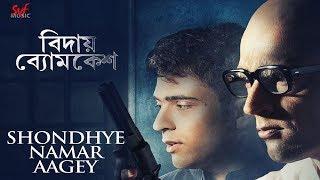 Shondhye Namar Aagey (Bidaay Byomkesh) Full Video   Abir