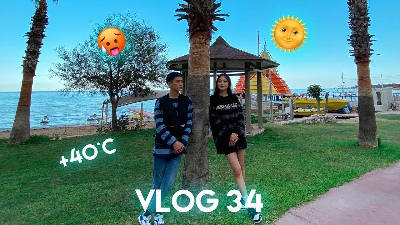Турк дахь нэг өдөр | VLOG 34