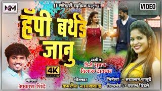 Happy Birthday Janu  |Official 4K Video Song | Nateshwari Music | Aakash Shinde