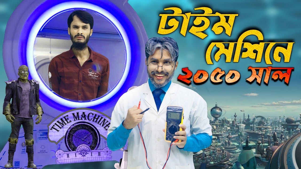 টাইম মেশিনে ২০৫০ সাল | Future World | Bangla Funny Video | Family Entertainment bd | Desi Cid | দেশী
