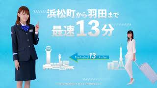 HKT48のメンバーたちがインフォグラフィックの世界で東京モノレー...