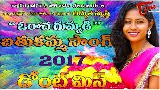 Bathukamma Song 2017   Oracha Gummadi Bathukamma Song   Kandikonda   Bole Shavali   Telu Vijaya