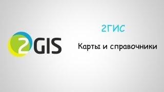 видео Скачать 2ГИС - карты и справочники для Android бесплатно