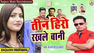 तीन हीरो के रखले बानी II Lalaki Tikuliya Lahardar II Sanjay Yadav Samrat II 2019 Bhojpuri Hit Songs