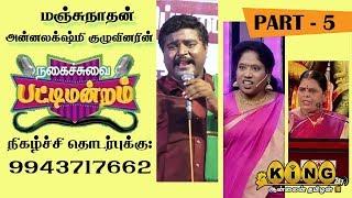 மஞ்சுநாதன் அன்னலக்ஷ்மி குழுவினர் வழங்கும் நகைச்சுவை பட்டிமன்றம் PART 5 Manjunathan Pattimandram