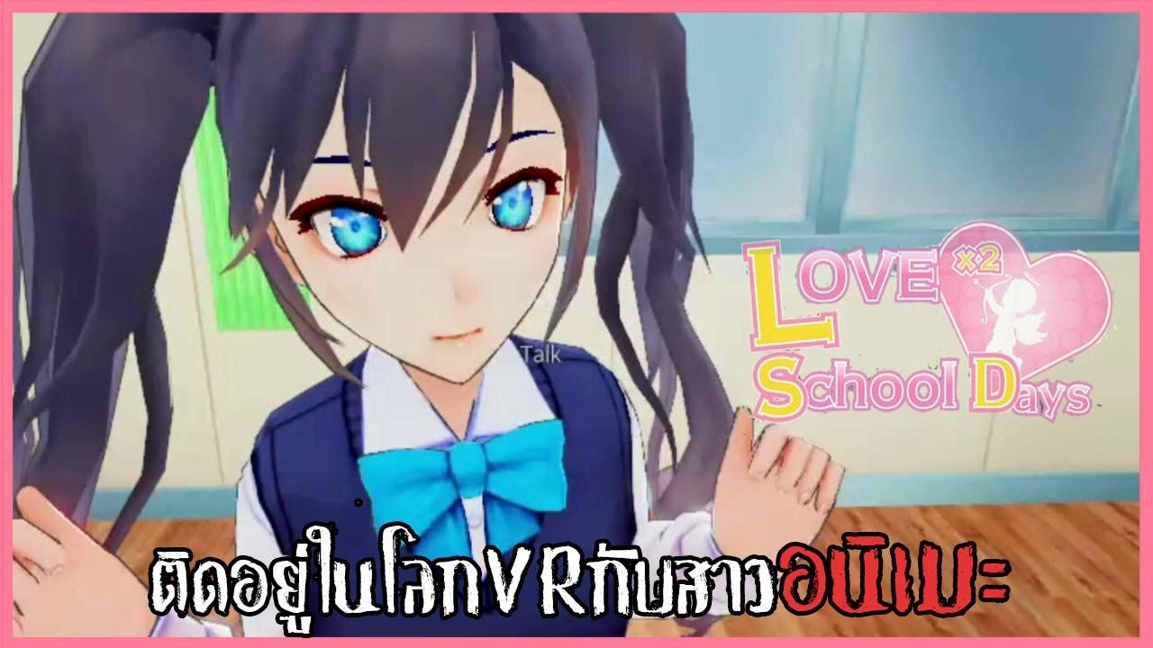 เกมจีบสาว but จีบแล้วห้ามนอกใจ..  | Love Love School Days