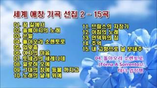 세계 애창 가곡 선집 2  - 15곡