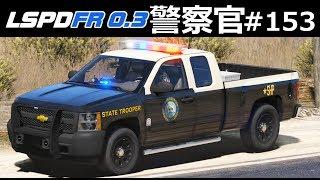 【GTA5】警察官になる#153 飛行機が不時着!?サンアンドレアス州警察|LSPDFR実況 thumbnail