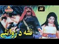 Nasha Da Zwanai Pashto Super Hit Movie