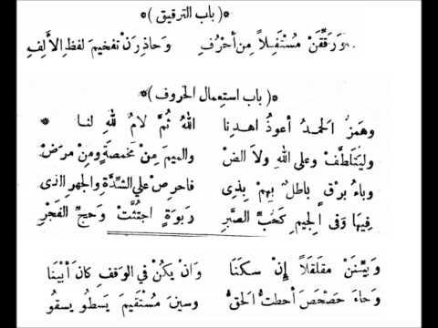 متن الجزرية -باب في ذكر بعض التنبيهات - سعد الغامدي
