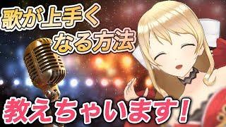 [LIVE] 【紅羽の音楽講座】これであなたも歌が上手くなる!はず!!【必見】