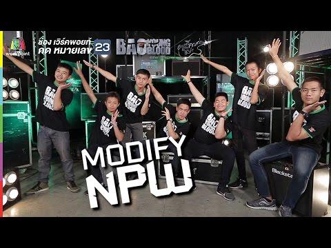 อีสานจงเจริญ - MODIFY NPW | Bao Young Blood Season 3