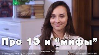 видео 1 и 4 функции в психософии - взаимодействие. — Соционика+психейога: консультирование