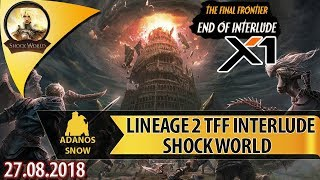 SHOCK WORLD & La2izi 🔥 LINEAGE 2 TFF INTERLUDE 🔥 NOVUS x1 🔥 27.08.2018