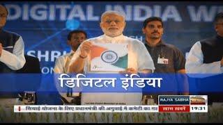 RSTV Vishesh - डिजिटल इंडिया | Digital India