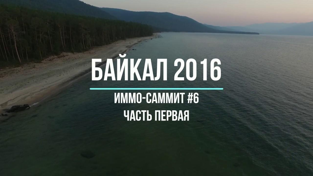Иммо-саммит #6 2016г. часть первая. Байкал.