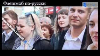 ФЛЕШМОБ по-русски НА ДЕНЬ ПОБЕДЫ Петербург