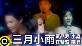 黃品源 Huang Pin Yuan&任賢齊 Richie Jen&小蟲 Johnny Chen&陳昇 Bobby Chen【三月小雨】Official Music Video