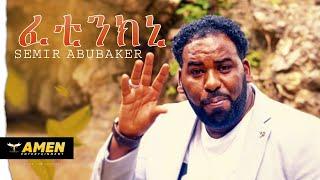 Semir Abubaker - Fetinkni | ፈቲንክኒ - New Eritrean Music 2019 (Official Video)