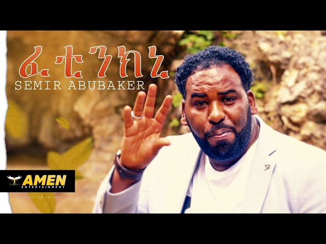 Semir Abubaker - Fetinkni | ፈቲንክኒ - New Eritrean Music 2019 (Official Video)