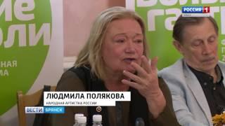 Гастроли Государственного Академического Малого театра в Брянске