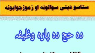 Ayah that will Help you to find Money for Hajj (MustWatch) [Pashto]