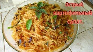 Это прекрасная картошка!:) Картофель по-корейски/Салат из картофеля.