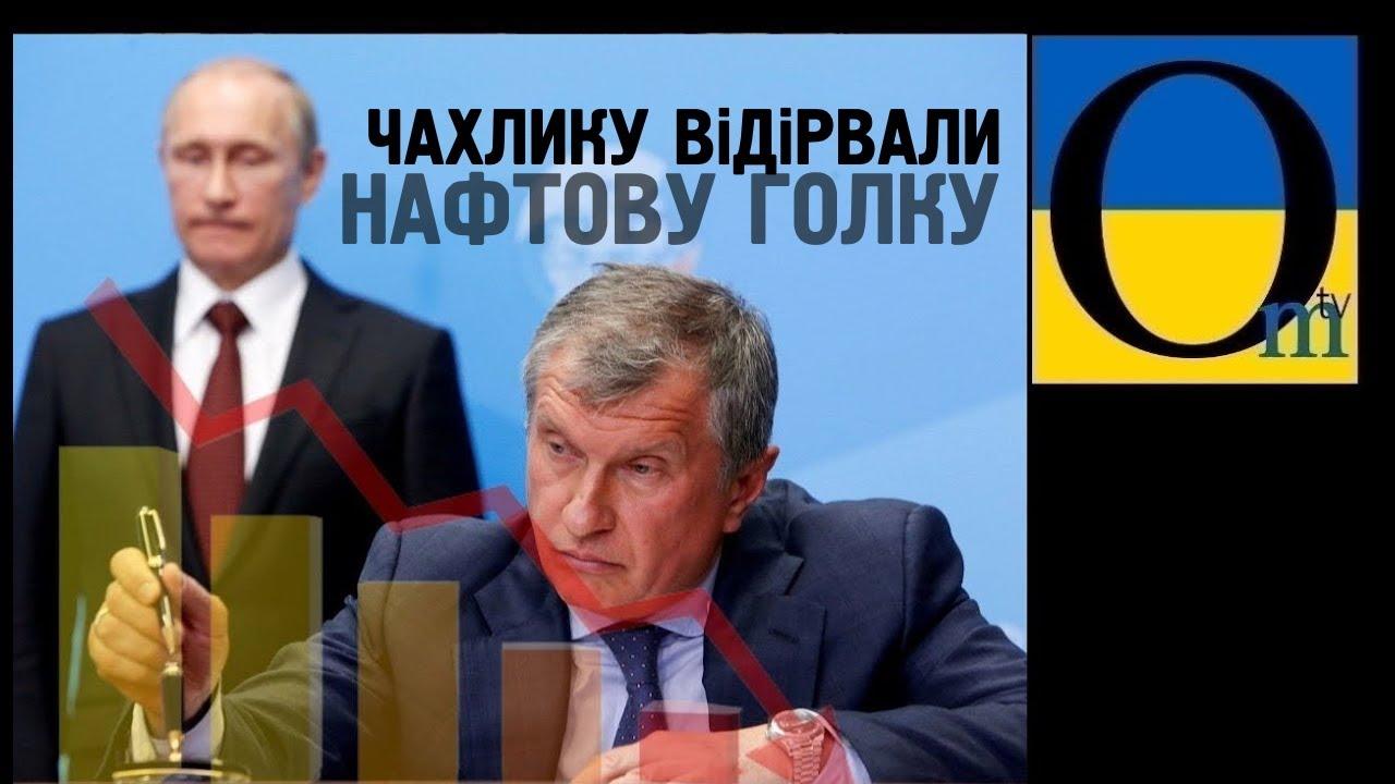 Чахлику відірвали нафтову голку. Ринки Європи втрачено для російської нафти