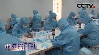 [中国新闻] 中国支援 助力国际抗击疫情 | 新冠肺炎疫情报道