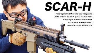 SCAR-H 次世代電動ガン 東京マルイ 飛距離 ホップ性能 マック堺 エアガンレビュー