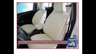 чехлы Автопилот Toyota RAV 4 с 2006- н. в.  белые. экокожа АРИГОН