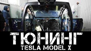 Разобранная полностью Tesla Model X/Полная шумоизоляция Model X