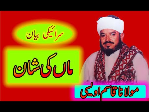 Maulana Qasim awaisi taqreer Upload By Syed Shan 03023435420