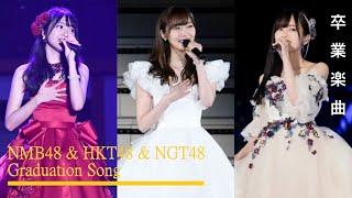 NMB48 & HKT48 & NGT48 Graduation Song
