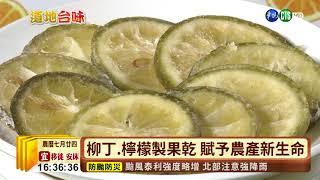 柳丁.檸檬變果乾 翻轉創新台灣味