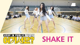 [방구석 여기서요?] 씨스타 SISTAR - SHAKE IT | 커버댄스 Dance Cover