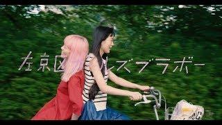 MOOSICLAB2017 短編部門 映画『左京区ガールズブラボー』 出演:渡邉日...